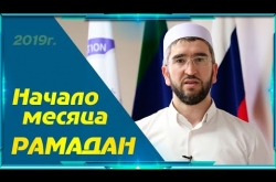 Embedded thumbnail for Начало месяца Рамадан