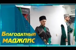 Embedded thumbnail for В селе Чонтаул Кизилюртовского района состоялся богоугодный маджлис