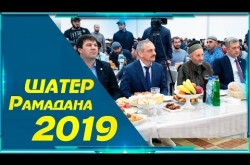 Embedded thumbnail for Шатер Рамадана 2019
