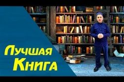 Embedded thumbnail for Лучшая книга