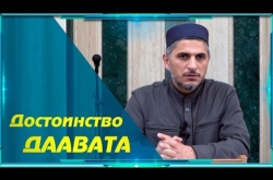 Embedded thumbnail for Достоинство даавата