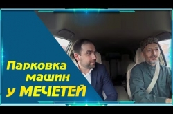 Embedded thumbnail for Парковка машин у мечетей
