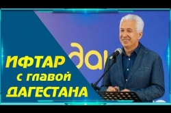 Embedded thumbnail for Ифтар с главой Дагестана