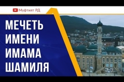 Embedded thumbnail for МЕЧЕТЬ ИМЕНИ ИМАМА ШАМИЛЯ