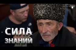 Embedded thumbnail for Сила знаний