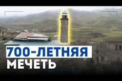 Embedded thumbnail for 700-летняя МЕЧЕТЬ В ГОРАХ ДАГЕСТАНА