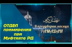 Embedded thumbnail for Отдел примирения. В преддверии священного месяца Рамадан