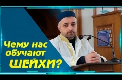 Embedded thumbnail for Чему нас обучают шейхи?