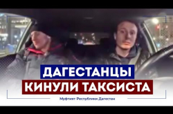 Embedded thumbnail for Дагестанцы кинули таксиста
