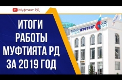 Embedded thumbnail for ИТОГИ РАБОТЫ МУФТИЯТА ДАГЕСТАНА ЗА 2019 ГОД