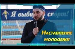 Embedded thumbnail for Наставление молодым. Помощник Муфтия РД Идрис Асадулаев