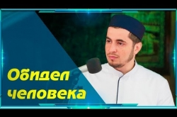 Embedded thumbnail for Обидел человека