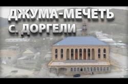 Embedded thumbnail for Джума мечеть с. Доргели