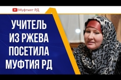 Embedded thumbnail for УЧИТЕЛЬ ИЗ РЖЕВА ПОСЕТИЛА МУФТИЯ РД