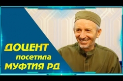 Embedded thumbnail for Доцент посетила Муфтия РД