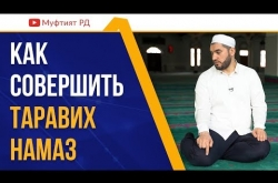 Embedded thumbnail for Таравих-намаз. Порядок совершения