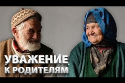 Embedded thumbnail for Уважение к родителям