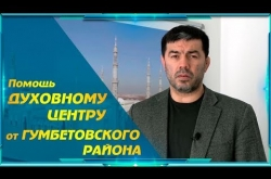 Embedded thumbnail for Помощь Духовному центру от Гумбетовского района