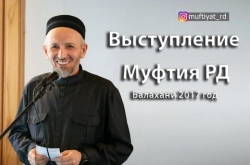 Embedded thumbnail for Выступление Муфтия РД | Ахмада Абдулаева | Балахани 2017 год