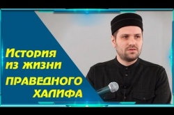 Embedded thumbnail for История из жизни праведного халифа