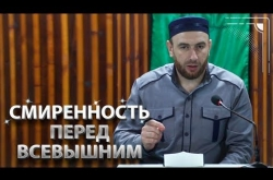 Embedded thumbnail for Смиренность перед Всевышним