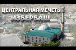 Embedded thumbnail for Прекрасная центральная мечеть г. Избербаш