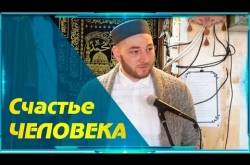 Embedded thumbnail for Счастье человека
