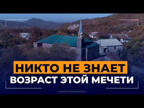 Embedded thumbnail for НИКТО НЕ ЗНАЕТ ВОЗРАСТ ЭТОЙ МЕЧЕТИ В ДАГЕСТАНЕ