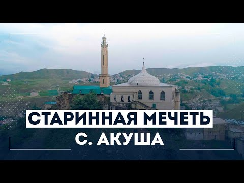 Embedded thumbnail for Одна из старинных мечетей Дагестана
