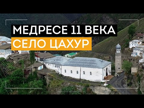 Embedded thumbnail for Медресе 11 века.Село Цахур