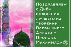 Поздравление с рождением пророка