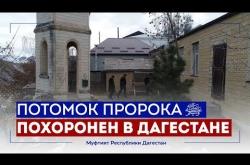 Embedded thumbnail for В ДАГЕСТАНЕ ПОХОРОНЕН ПОТОМОК ПРОРОКА ﷺ