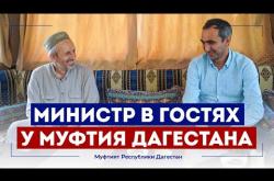 Embedded thumbnail for Министр посетил Муфтия Дагестана