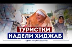 Embedded thumbnail for Туристки в Дагестане надели хиджаб