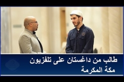 Embedded thumbnail for طالب من داغستان على تلفزيون مكة المكرمة