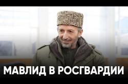 Embedded thumbnail for МАВЛИД АН-НАБИ В РОСГВАРДИИ