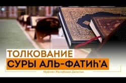 Embedded thumbnail for ТОЛКОВАНИЕ СУРЫ АЛЬ-ФАТИХА
