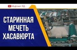 Embedded thumbnail for СТАРИННАЯ МЕЧЕТЬ г. ХАСАВЮРТ