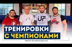 Embedded thumbnail for Дагестан. Тренировки с ИЗВЕСТНЫМИ СПОРТСМЕНАМИ