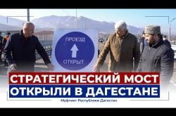 Embedded thumbnail for СТРАТЕГИЧЕСКИЙ МОСТ ОТКРЫЛИ В ДАГЕСТАНЕ