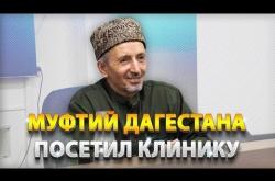 Embedded thumbnail for Муфтий Дагестана посетил клинику
