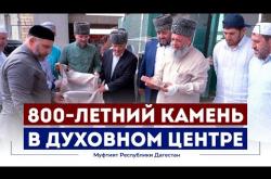 Embedded thumbnail for 800-летний КАМЕНЬ заложили в ДУХОВНОМ ЦЕНТРЕ ДАГЕСТАНА