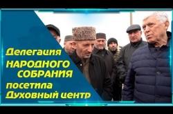 Embedded thumbnail for Парламент РД посетил Духовный центр