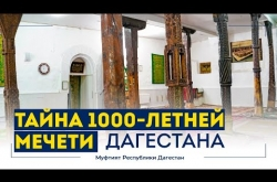Embedded thumbnail for ТАЙНА 1000-летней мечети ДАГЕСТАНА