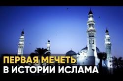 Embedded thumbnail for ПЕРВАЯ МЕЧЕТЬ В ИСТОРИИ ИСЛАМА