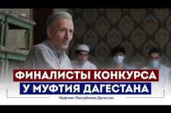 Embedded thumbnail for Встреча Муфтия Дагестана с финалистами конкурса из регионов России