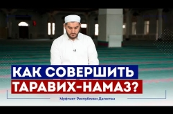 Embedded thumbnail for Как совершить таравих-намаз?