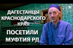Embedded thumbnail for Дагестанцы Краснодарского края посетили Муфтия РД
