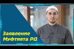 Embedded thumbnail for ВАЖНОЕ ЗАЯВЛЕНИЕ МУФТИЯТА РД