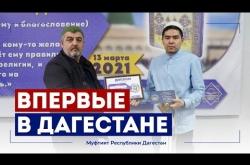 Embedded thumbnail for Впервые в Дагестане прошел Республиканский конкурс по Ханафитскому мазхабу